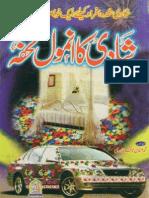 Shadi Ka Anmol Tohfa