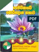 මහමෙව්නා බෝධි ඥාන සභා ව්යවස්ථා මාලාව -Mahamewnawe Bodhi Gnana Sabhawa