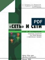 Report Netzwerk DSP 2009
