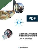 Agilent_3G_RNC.pdf