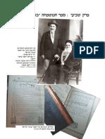 הספר באור החיים לר חיים כפוסי BeOr Hachaim book