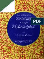 Roozat-ul-Qaumia 1.pdf