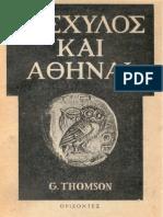 AISXYLOS_ATHINAI.pdf
