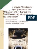 Φιλοσοφία Ιστορία Μετάφραση.ppt