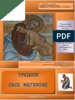 ΤΡΙΩΔΙΟΝ-ΟΔΟΣ-ΜΕΤΑΝΟΙΑΣ.pdf