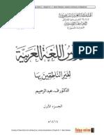 Madeenah Book 1