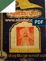 Nakli Sikh Parbodh by Giani Ditt Singh Ji