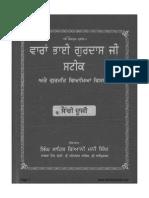 Varan Bhai Gurdas Ji Steek Vol II Singh Sahib Giani Mani Singh Punjabi