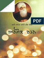 Gurbani Vyakhya de Anmol Rattan Bhai Vir Singh Punjabi