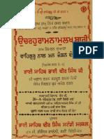 Naam Simran by Bhai Veer Singh Ji 2