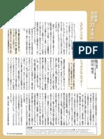 エビデンスは「あればいい」じゃないんです!医療界常識の非常識46 ドクターズマガジン2014年10月号掲載