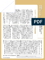 インフォームドコンセントの2つの非常識. 医療界常識の非常識47 ドクターズマガジン2014年11月号掲載