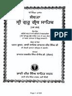 Santhya Sri Guru Granth Sahib Ji Vol 3