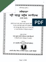 Santhya Sri Guru Granth Sahib Ji Vol 4