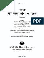 Santhya Sri Guru Granth Sahib Ji Vol 5