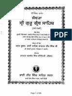Santhya Sri Guru Granth Sahib Ji Vol 7