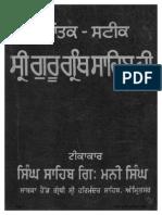 Sidhantak Steek Sri Guru Granth Sahib Ji Vol 7 Singh Sahib Giani Mani Singh Punjabi