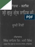 Sidhantak Steek Sri Guru Granth Sahib Ji Vol Ll Punjabi