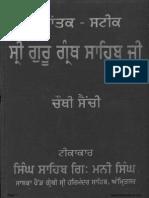 Sidhantak Steek Sri Guru Granth Sahib Ji Vol Lv Punjabi