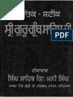 Sidhantak Steek Sri Guru Granth Sahib Ji Vol Vl Punjabi