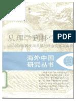 從理學到樸學.pdf