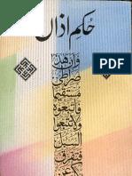 Hukm e Azaan Mohammad Tijani Samavi