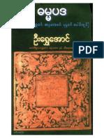 u Shwe Aung Damapara