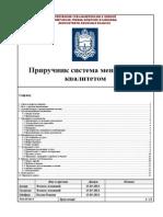 U04 Prirucnik QMS.pdf