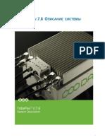 TetraFlex v7.6 Описание системы RUS.pdf