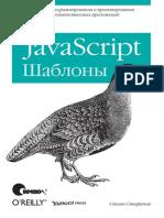 Стефанов С. JavaScript. Шаблоны. СПб., 2011.pdf