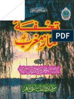 Tofah Namaz Maghrib