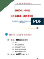GB150-1