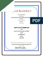 Fze-sirah Nabawiyah - Abdul Ghani Al Maqdisi