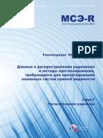 R-REC-P.530-14-201202-S!!PDF-R.pdf