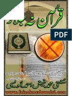 Quran Na Jalao
