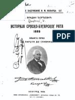 Историја Српско-Бугарског Рата 1885. (1908.Год.) - Владан Ђорђевић