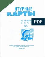 Контурные карты по истории СССР (10-11 классы)