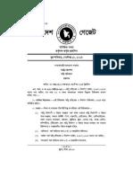অগ্নি প্রতিরোধ ও নির্বাপণ বিধিমালা ২০১৪