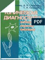 Scorometzz.pd.pdf