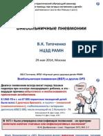 Таточенко Пневмонии для тренинга.ppt