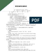 规范的参考文献格式