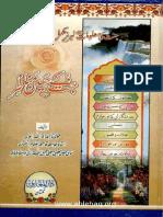 Jannat Kay Haseen Manazir