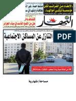 18102014_321928174.pdf