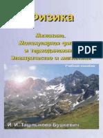 Конспект лекций.pdf