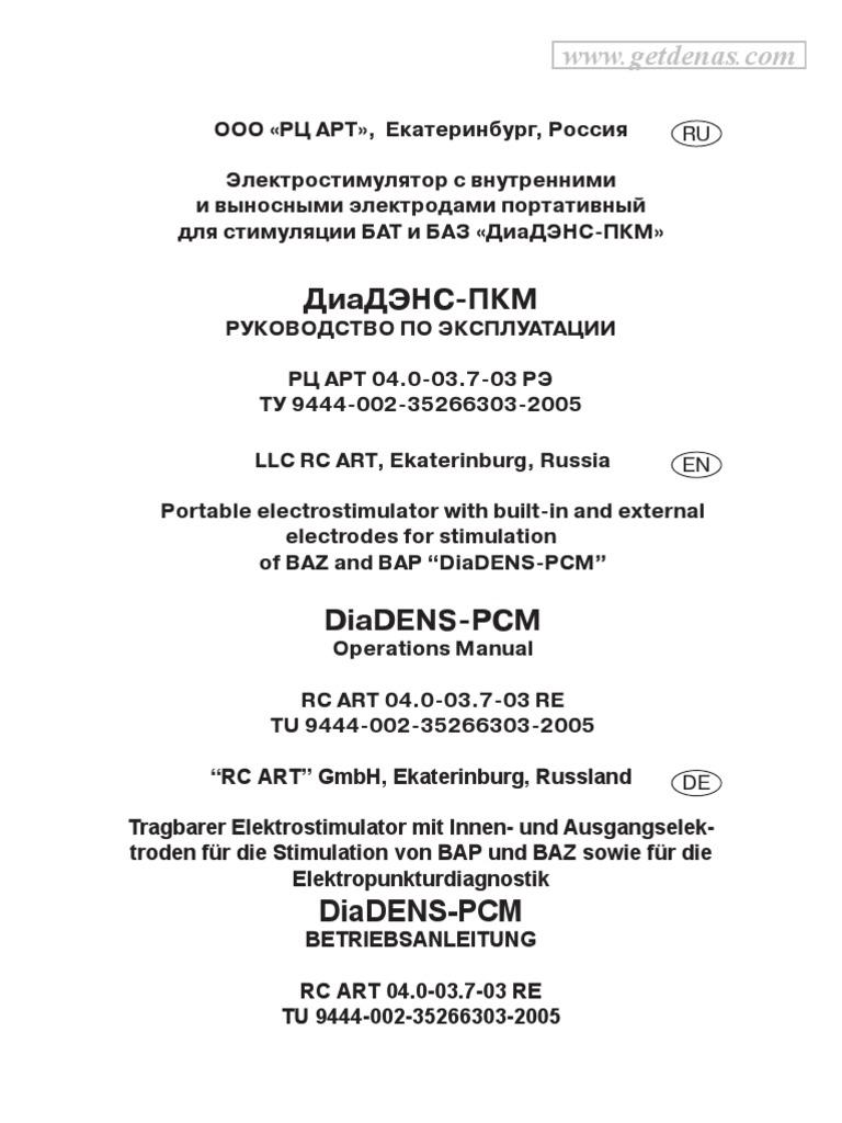 Diadens PCM Artrosis Tratament