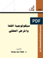 سيكولوجية اللغة والمرض النفسي.pdf