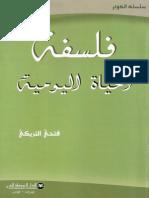 فلسفة الحياة اليومية - فتحي التريكي.pdf