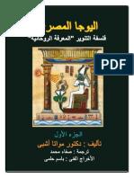 كتاب اليوجا المصري لمواتا أشابي-egyptian Yoga