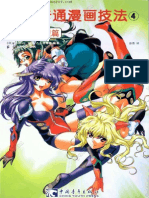 More How To Draw Manga Vol. 4 Mastering Bishoujo Characters_decrypted.pdf