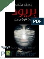 بريود - صمت أنثوى صاخب.pdf